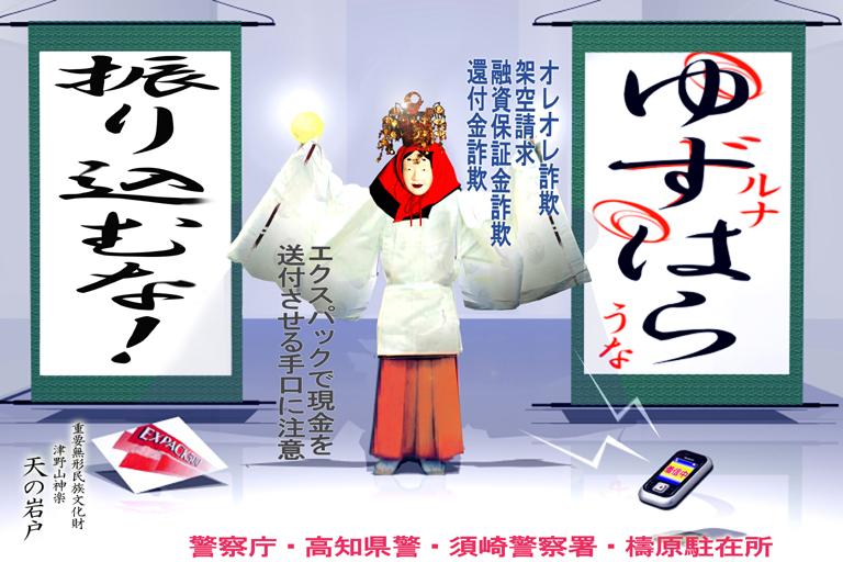 【強い】神奈川県の「振り込め詐欺」防犯チラシが …